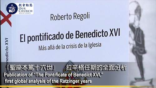 """Publication of """"The Pontificate of Benedict XVI,"""" first global analysis of the Ratzinger years"""