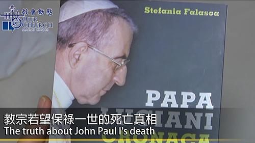教宗若望保祿一世的死亡真相