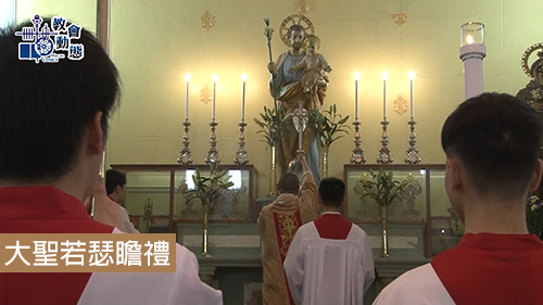 大聖若瑟瞻禮