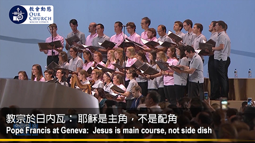 教宗於日內瓦: 耶穌是主角,不是配角