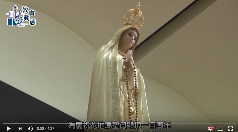 花地瑪聖母堂舉行花地瑪聖母像出遊
