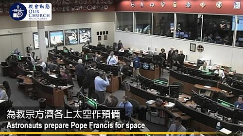 為教宗方濟各上太空作預備