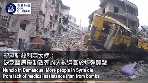 聖座駐敘利亞大使:缺乏醫療援助致死的人數遠高於炸彈襲擊