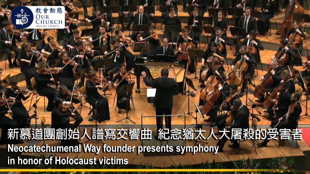新慕道團創始人譜寫交響曲 紀念猶太人大屠殺的受害者