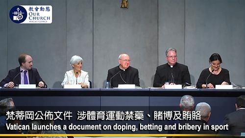 梵蒂岡公佈文件 涉體育運動禁藥、賭博及賄賂