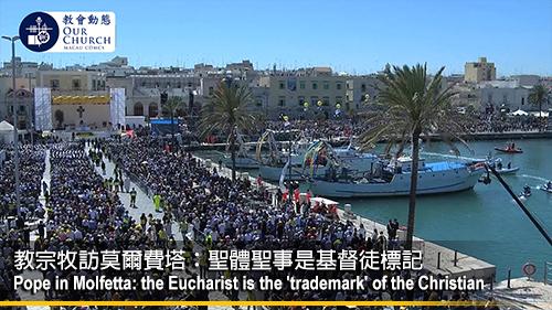 教宗牧訪莫爾費塔:聖體聖事是基督徒標記