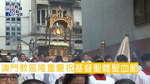 澳門教區隆重慶祝基督聖體聖血節