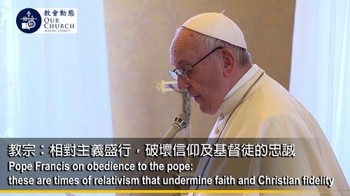 教宗:相對主義盛行,破壞信仰及基督徒的忠誠