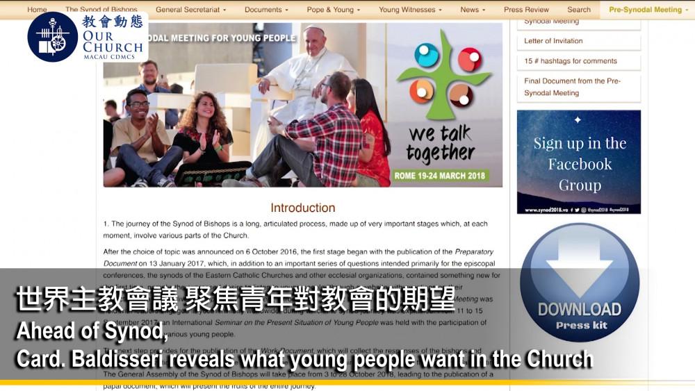 世界主教會議 聚焦青年對教會的期望