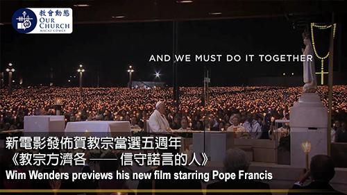 新電影發佈賀教宗當選五週年 《教宗方濟各 ── 信守諾言的人》