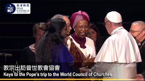 教宗出訪普世教會協會