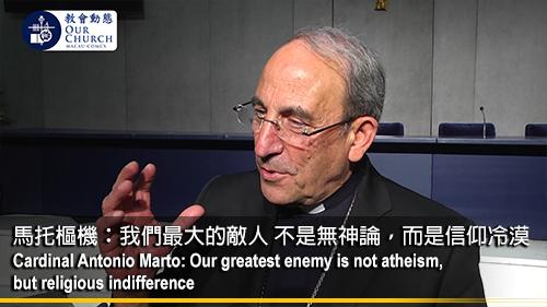 馬托樞機:我們最大的敵人 不是無神論,而是信仰冷漠