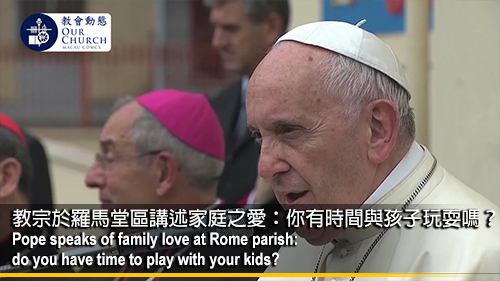 教宗於羅馬堂區講述家庭之愛: 你有時間與孩子玩耍嗎?