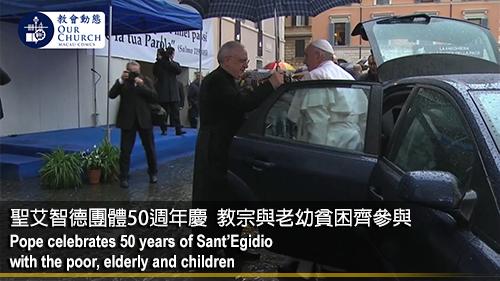 聖艾智德團體50週年慶 教宗與老幼貧困齊參與