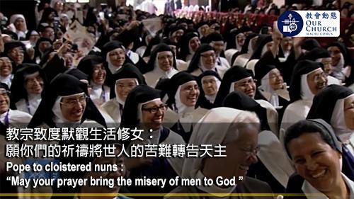 教宗致度默觀生活修女:願你們的祈禱將世人的苦難轉告天主