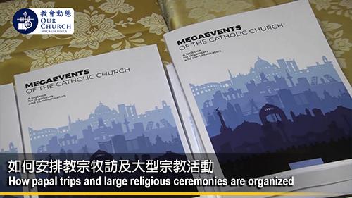 如何安排教宗牧訪及大型宗教活動