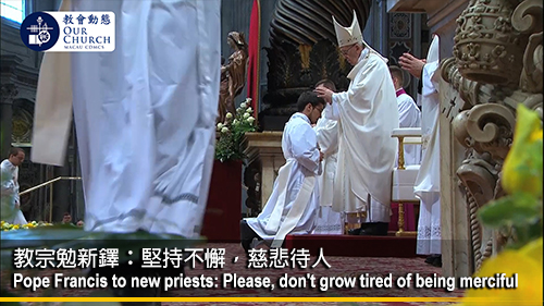 教宗勉新鐸: 堅持不懈,慈悲待人