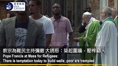 教宗為難民主持彌撒 大誘惑:築起圍牆,壓榨窮人