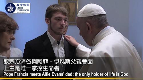 教宗方濟各與阿菲.伊凡斯父親會面 上主是唯一掌控生命者