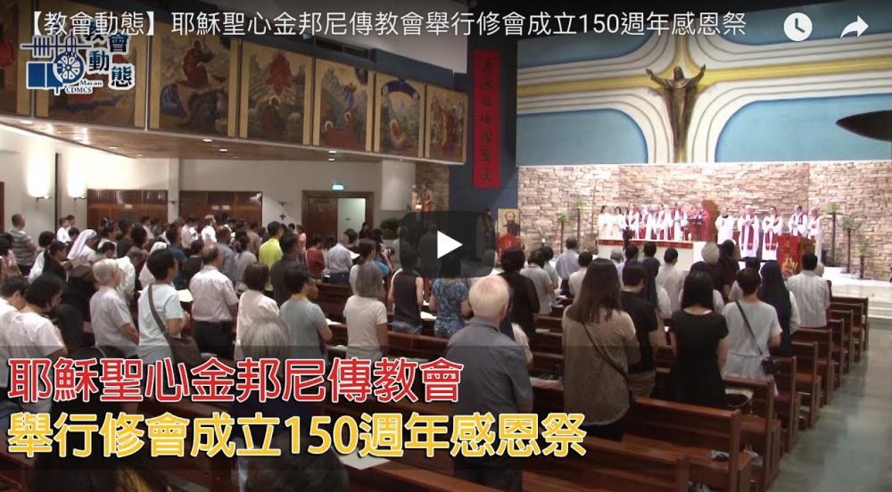 耶穌聖心金邦尼傳教會舉行修會成立場150週年感恩祭