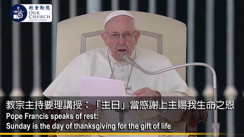教宗主持要理講授: 「主日」當感謝上主賜我生命之恩