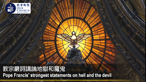 教宗嚴詞講論地獄和魔鬼