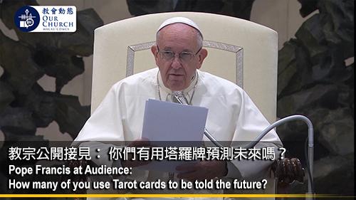 教宗公開接見: 你們有用塔羅牌預測未來嗎?