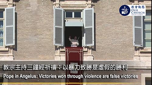 教宗主持三鐘經祈禱: 以暴力致勝是虛假的勝利