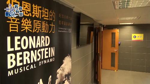 聖庇護十世音樂學院舉行伯恩斯坦講座
