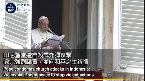 印尼聖堂遭自殺式炸彈攻擊 教宗強烈譴責,並向和平之主祈禱