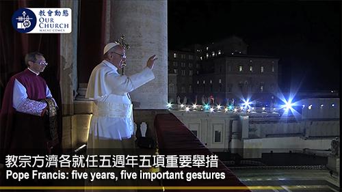 教宗方濟各就任五週年五項重要舉措