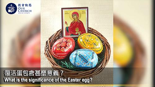 復活蛋包含甚麼意義?