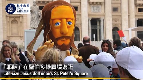 「耶穌」在聖伯多祿廣場遊逛
