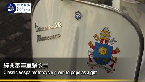 經典電單車贈教宗