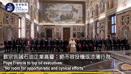 教宗告誡石油企業高層: 絕不容投機或涼薄行為