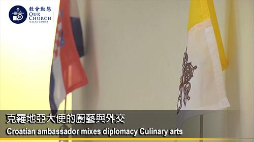 克羅地亞大使的廚藝與外交