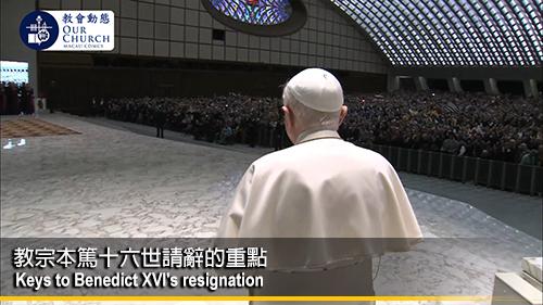 教宗本篤十六世請辭的重點