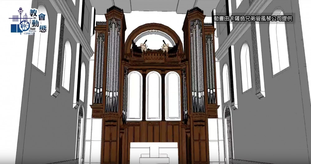 聖母誕辰主教座堂將安裝管風琴