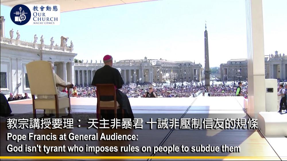 教宗講授要理: 天主非暴君 十誡非壓制信友的規條