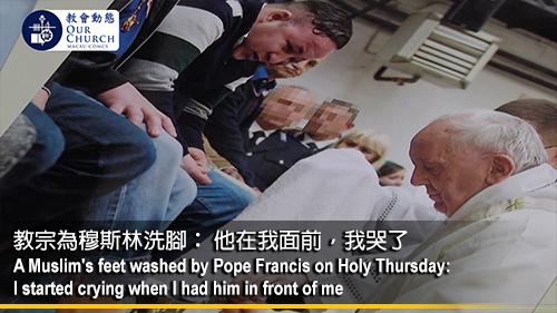 教宗為穆斯林洗腳: 他在我面前,我哭了