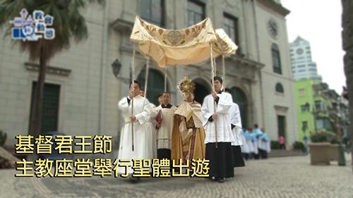 主教座堂於基督君王節舉行聖體出遊