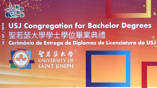 聖若瑟大學舉行畢業典禮