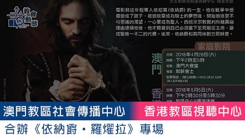 澳門教區社會傳播中心與香港教區視聽中心合辦《依納爵‧羅燿拉》專場