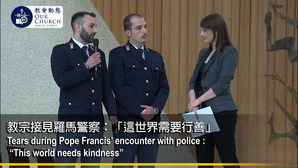 教宗接見羅馬警察: 「這世界需要行善」