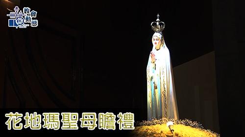 花地瑪聖母瞻禮
