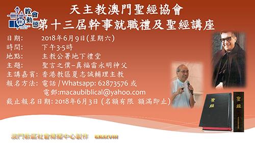 天主教澳門聖經協會將舉辦幹事就職禮
