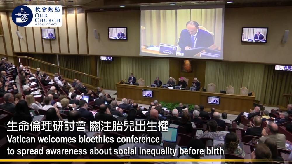 生命倫理研討會 關注胎兒出生權