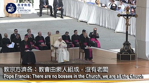 教宗方濟各:教會由眾人組成,沒有老闆
