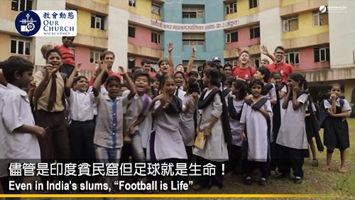 儘管是印度貧民窟 但足球就是生命!