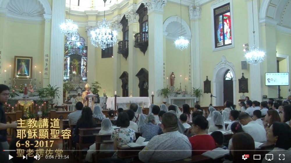 耶穌顯聖容主日講道